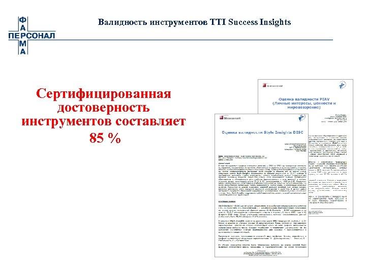 Валидность инструментов TTI Success Insights Сертифицированная достоверность инструментов составляет 85 %