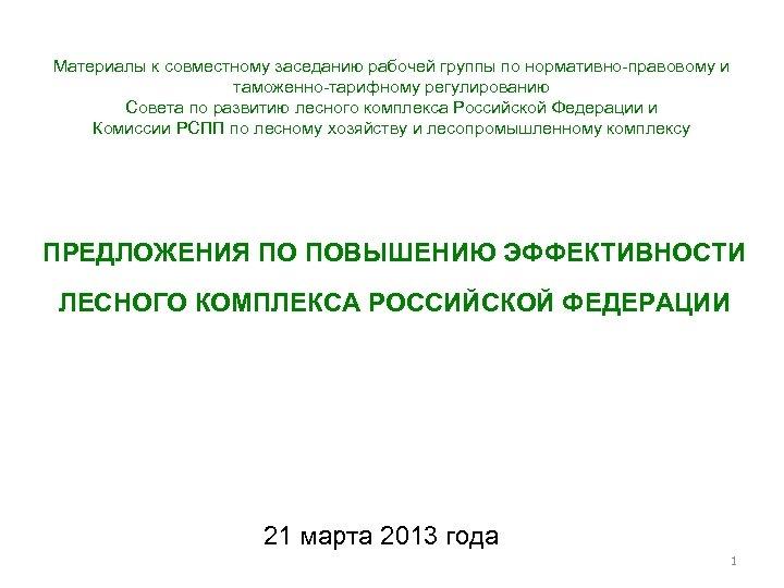 Материалы к совместному заседанию рабочей группы по нормативно-правовому и таможенно-тарифному регулированию Совета по развитию