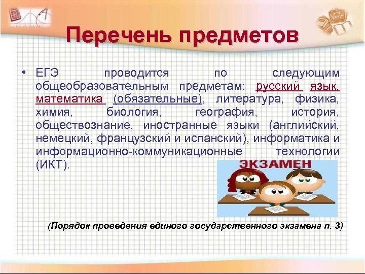Перечень предметов • ЕГЭ проводится по следующим общеобразовательным предметам: русский язык, математика (обязательные), литература,