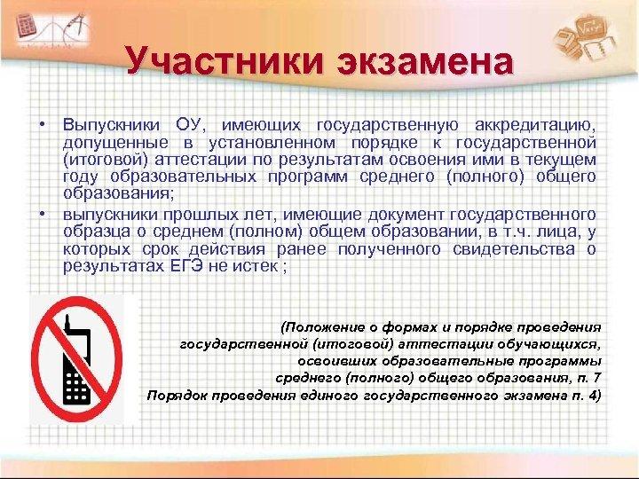 Участники экзамена • Выпускники ОУ, имеющих государственную аккредитацию, допущенные в установленном порядке к государственной