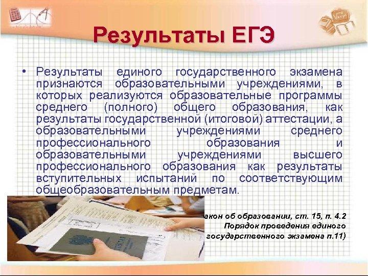 Результаты ЕГЭ • Результаты единого государственного экзамена признаются образовательными учреждениями, в которых реализуются образовательные