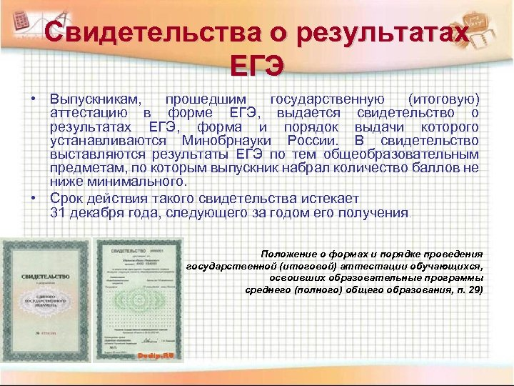 Свидетельства о результатах ЕГЭ • Выпускникам, прошедшим государственную (итоговую) аттестацию в форме ЕГЭ, выдается