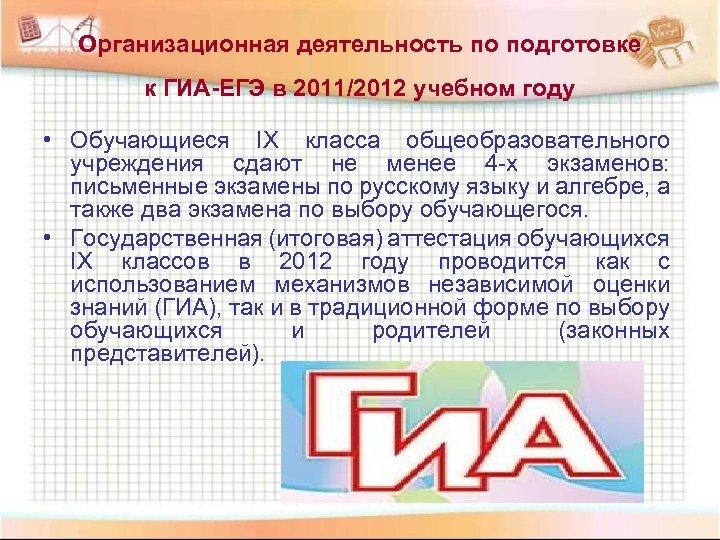 Организационная деятельность по подготовке к ГИА-ЕГЭ в 2011/2012 учебном году • Обучающиеся IX класса