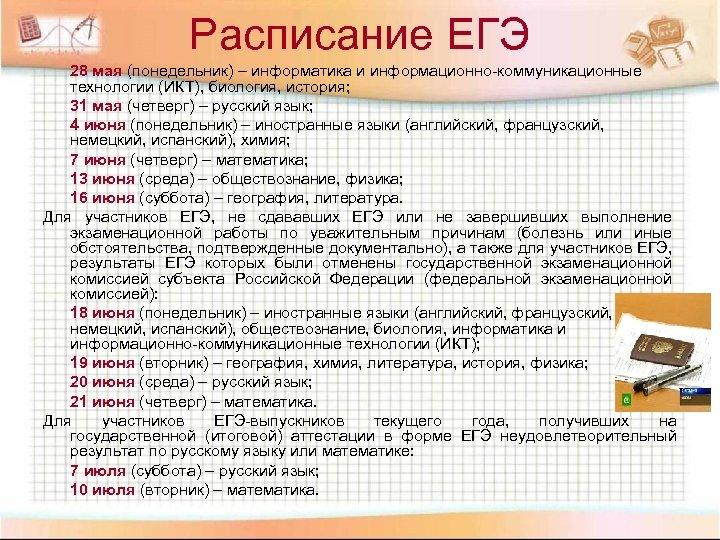 Расписание ЕГЭ 28 мая (понедельник) – информатика и информационно-коммуникационные технологии (ИКТ), биология, история; 31