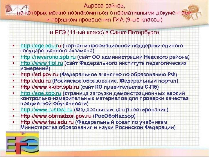 Адреса сайтов, на которых можно познакомиться с нормативными документами и порядком проведения ГИА (9