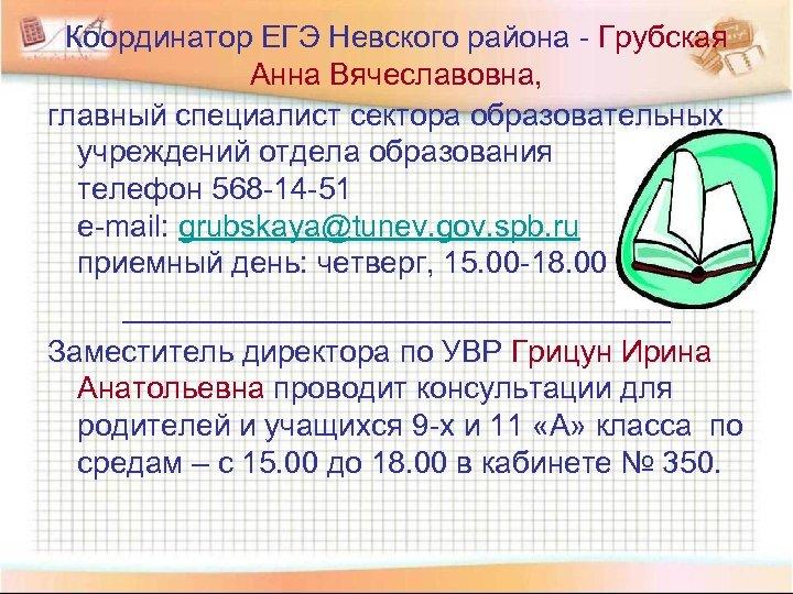 Координатор ЕГЭ Невского района - Грубская Анна Вячеславовна, главный специалист сектора образовательных учреждений отдела