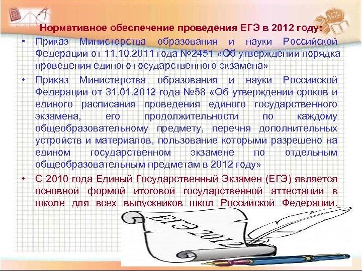 Нормативное обеспечение проведения ЕГЭ в 2012 году: • Приказ Министерства образования и науки Российской