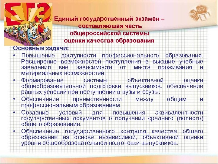 Единый государственный экзамен – составляющая часть общероссийской системы оценки качества образования Основные задачи: •