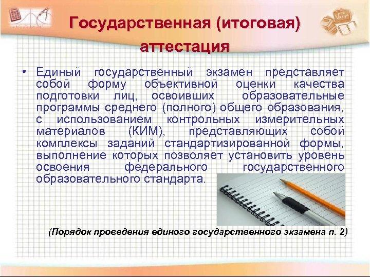 Государственная (итоговая) аттестация • Единый государственный экзамен представляет собой форму объективной оценки качества подготовки