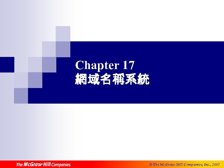 Chapter 17 網域名稱系統 © The Mc. Graw-Hill Companies, Inc. , 2006 2007