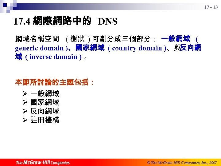 17 - 13 17. 4 網際網路中的 DNS 網域名稱空間 ( 樹狀 ) 可劃分成三個部分: 一般網域 (
