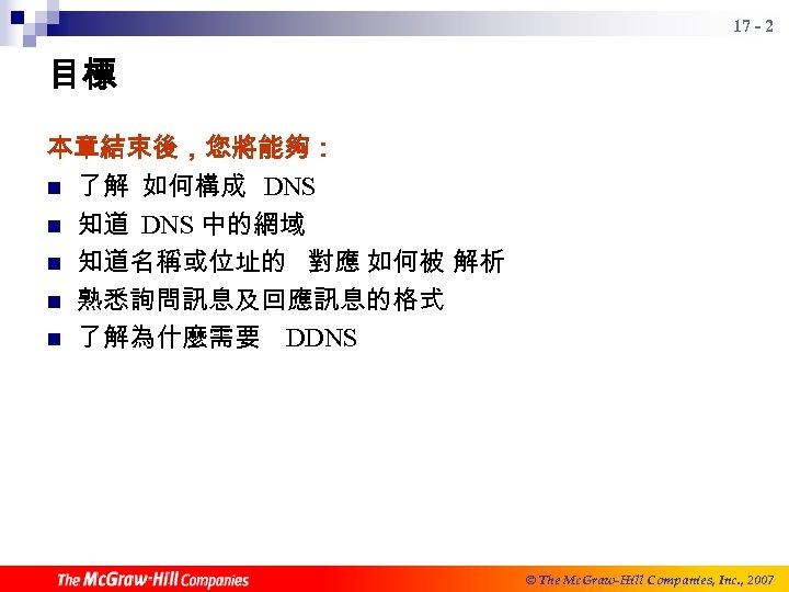 17 - 2 目標 本章結束後,您將能夠: n 了解 如何構成 DNS n 知道 DNS 中的網域 n