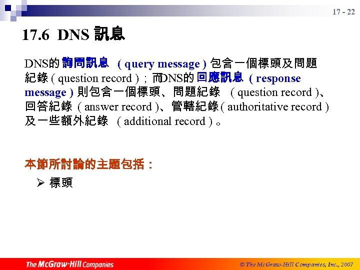 17 - 22 17. 6 DNS 訊息 DNS的 詢問訊息 ( query message ) 包含一個標頭及問題