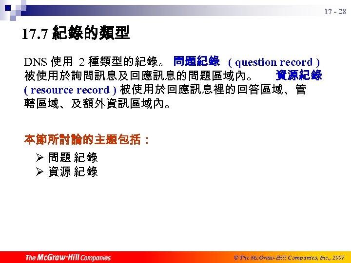 17 - 28 17. 7 紀錄的類型 DNS 使用 2 種類型的紀錄。 問題紀錄 ( question record