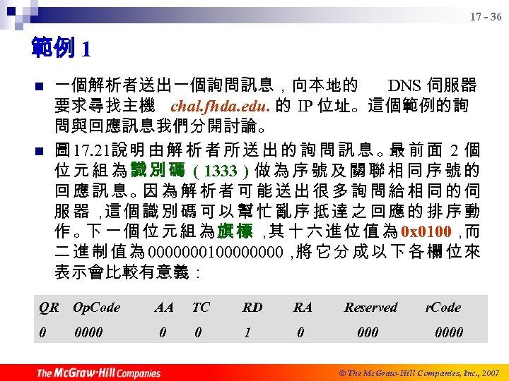17 - 36 範例 1 n n 一個解析者送出一個詢問訊息,向本地的 DNS 伺服器 要求尋找主機 chal. fhda. edu.
