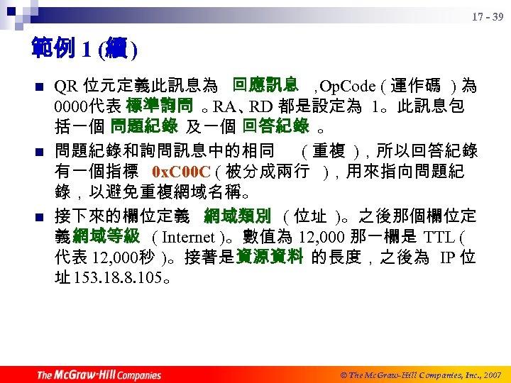17 - 39 範例 1 (續 ) n n n QR 位元定義此訊息為 回應訊息 ,