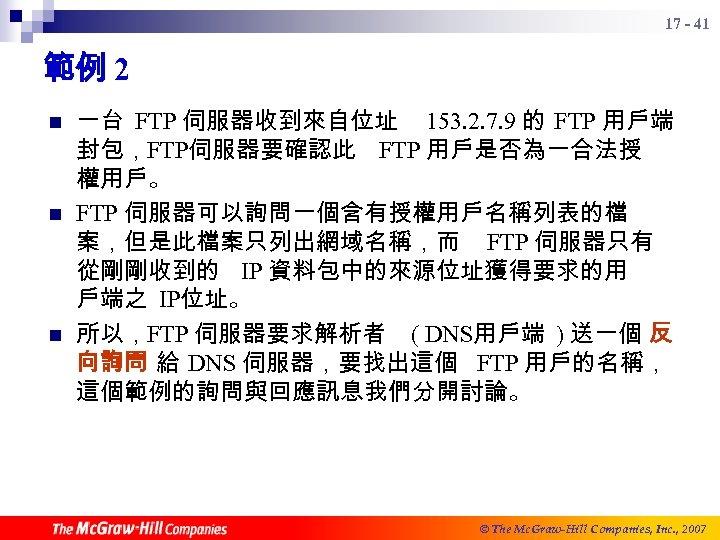 17 - 41 範例 2 n n n 一台 FTP 伺服器收到來自位址 153. 2. 7.