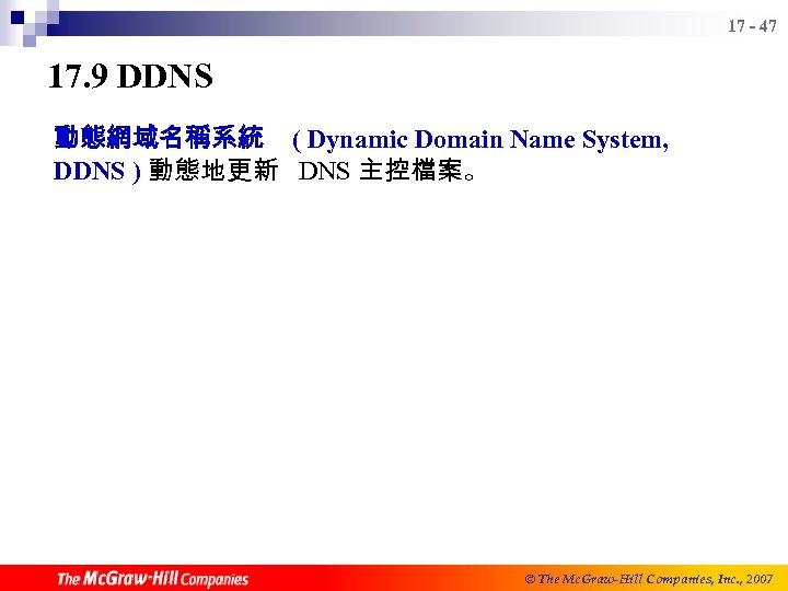 17 - 47 17. 9 DDNS 動態網域名稱系統 ( Dynamic Domain Name System, DDNS )