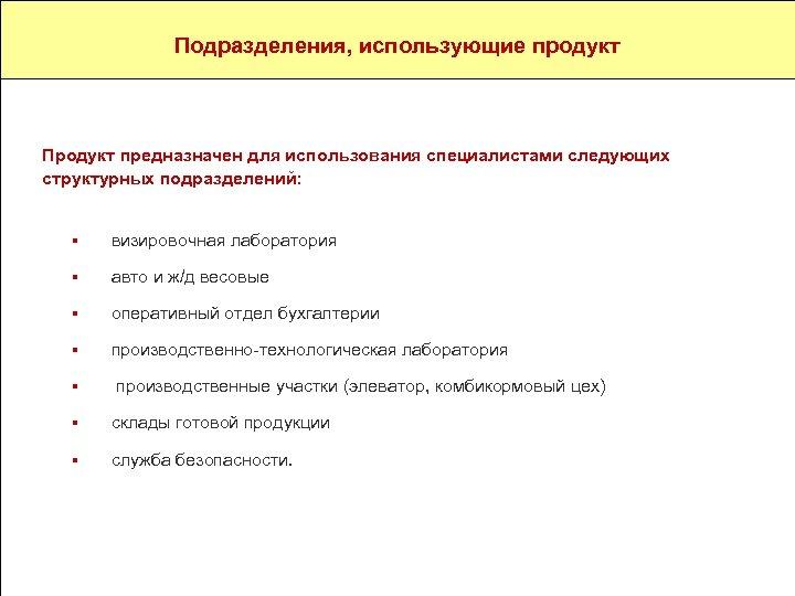 Назначение и разработчик Подразделения, использующие продукт в регламентированном учете. Компания «Черноземье ИНТЕКО» создана в