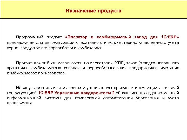 Назначение и разработчик Назначение продукта Компания «Черноземье ИНТЕКО» создана в 2003 году и специализируется