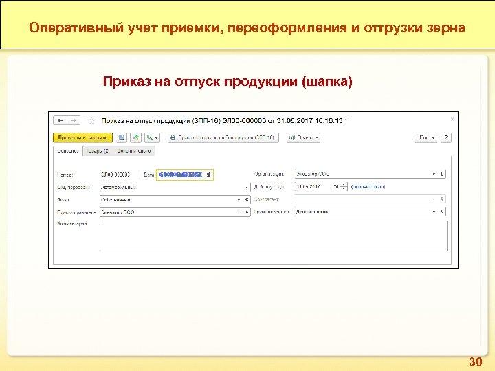 Оперативный учет приемки, переоформления и отгрузки зерна Приказ на отпуск продукции (шапка) 30