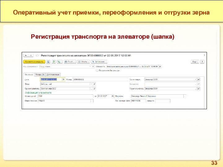 Оперативный учет приемки, переоформления и отгрузки зерна Регистрация транспорта на элеваторе (шапка) 33