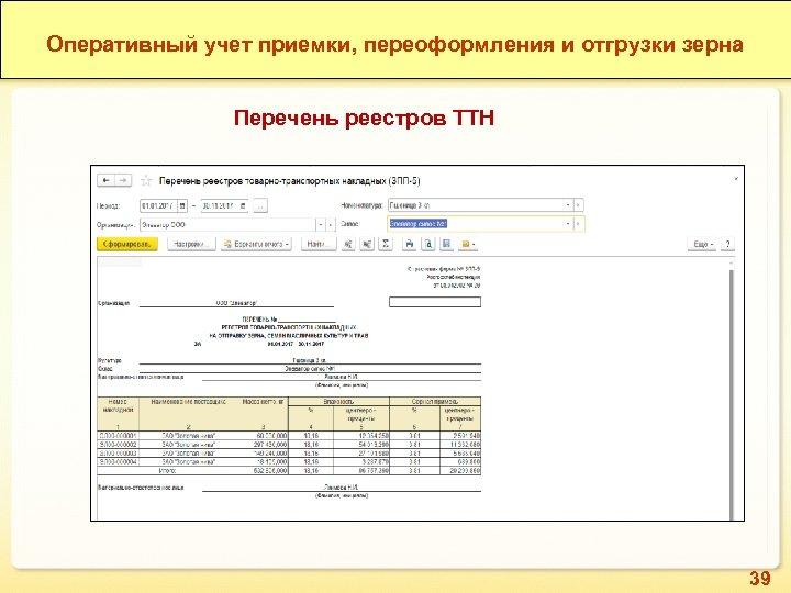 Оперативный учет приемки, переоформления и отгрузки зерна Перечень реестров ТТН 39
