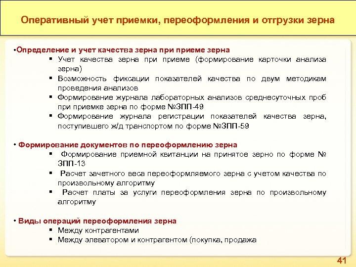 Оперативный учет приемки, переоформления и отгрузки зерна • Определение и учет качества зерна приеме