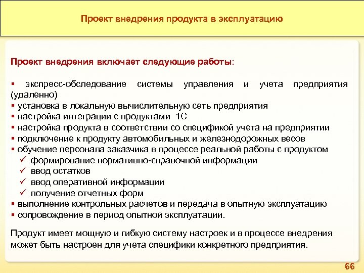 1 С: ERP Зерно. Конкурентные преимущества продукта Проект внедрения продукта в эксплуатацию Проект внедрения