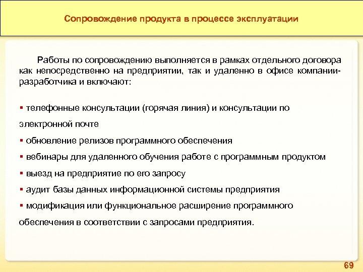 1 С: ERP Зерно. Конкурентные преимущества продукта Сопровождение продукта в процессе эксплуатации Работы по