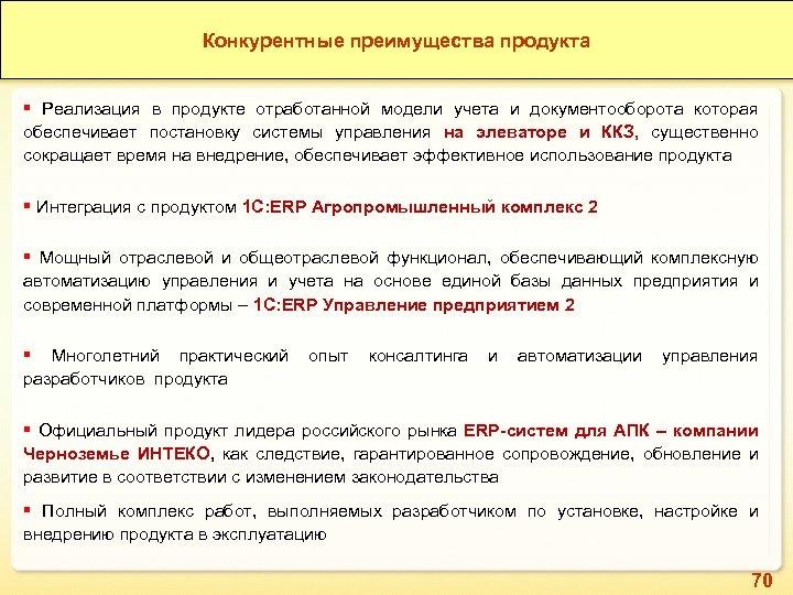 1 С: ERP Зерно. Конкурентные преимущества продукта Реализация в продукте отработанной модели учета и