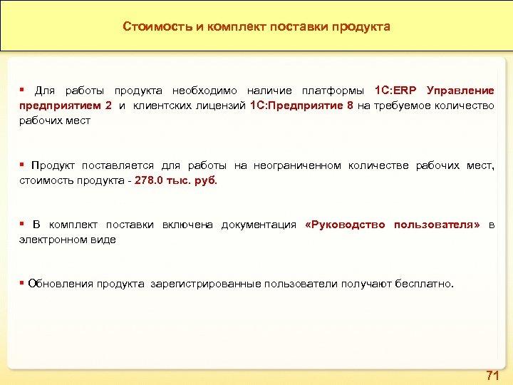 1 С: ERP Зерно. Конкурентные преимущества продукта Стоимость и комплект поставки продукта Для работы