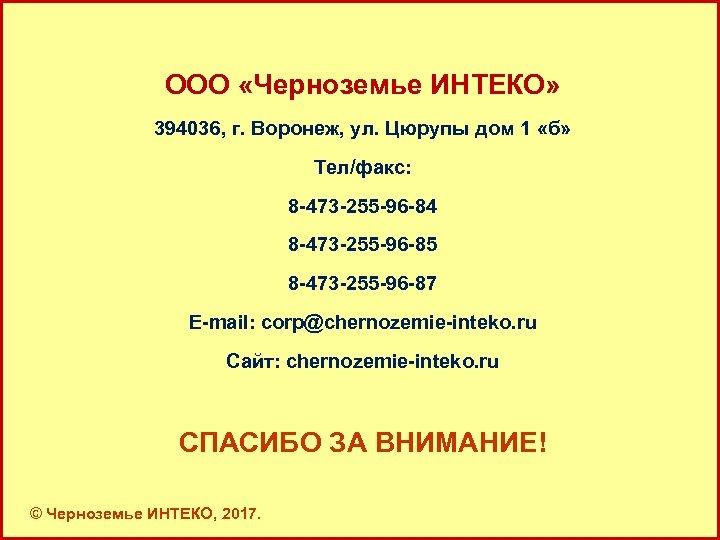 ООО «Черноземье ИНТЕКО» 394036, г. Воронеж, ул. Цюрупы дом 1 «б» Тел/факс: 8 -473