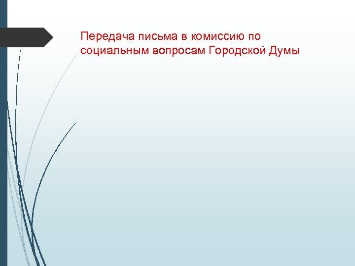 Передача письма в комиссию по социальным вопросам Городской Думы
