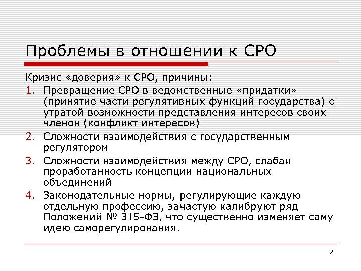 Проблемы в отношении к СРО Кризис «доверия» к СРО, причины: 1. Превращение СРО в