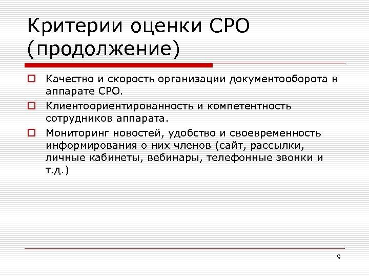Критерии оценки СРО (продолжение) o Качество и скорость организации документооборота в аппарате СРО. o