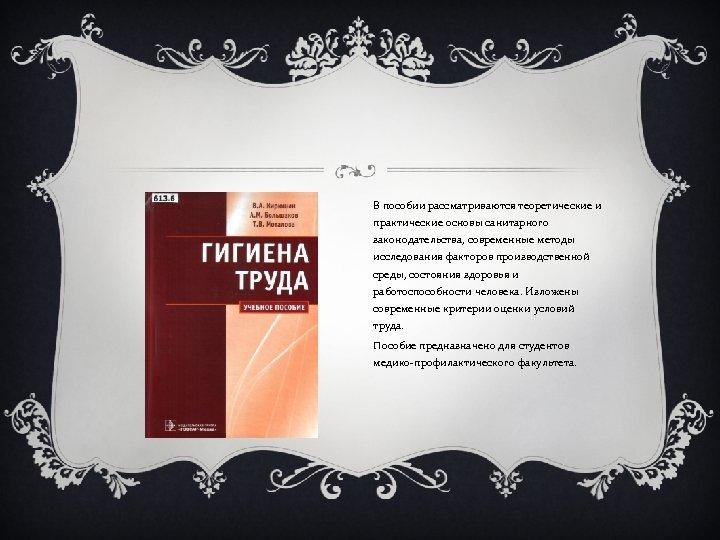В пособии рассматриваются теоретические и практические основы санитарного законодательства, современные методы исследования факторов производственной