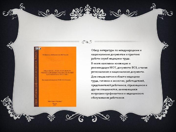 Обзор литературы по международным и национальным документам и практике работы служб медицины труда. В