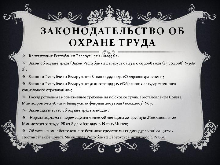 ЗАКОНОДАТЕЛЬСТВО ОБ ОХРАНЕ ТРУДА v Конституция Республики Беларусь от 24. 11. 1996 г. v