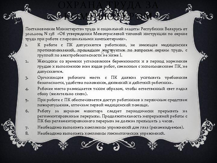 ОХРАНА ТРУДА ЗА КОМПЬЮТЕРОМ Постановление Министерства труда и социальной защиты Республики Беларусь от 30.