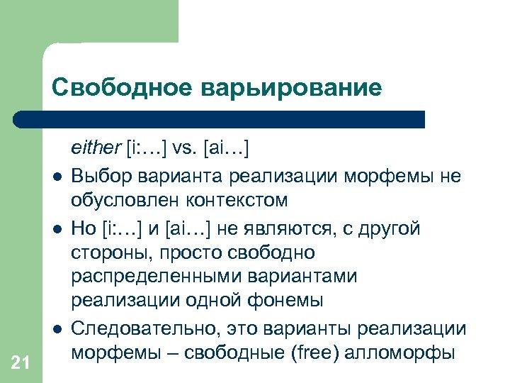 Свободное варьирование l l l 21 either [i: …] vs. [ai…] Выбор варианта реализации