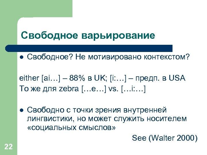 Свободное варьирование l Свободное? Не мотивировано контекстом? either [ai…] – 88% в UK; [i: