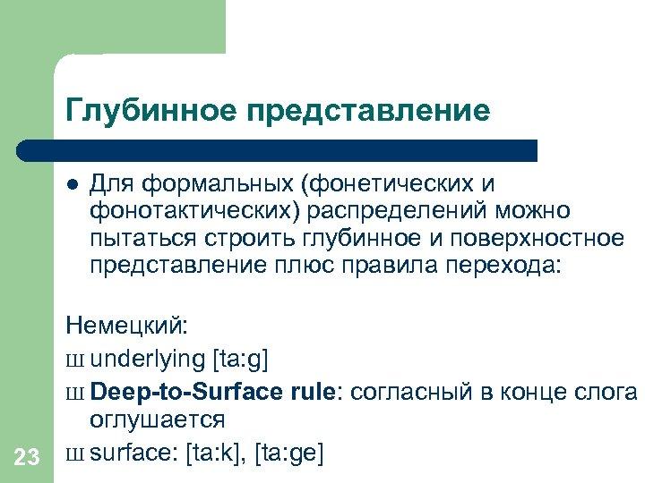 Глубинное представление l 23 Для формальных (фонетических и фонотактических) распределений можно пытаться строить глубинное