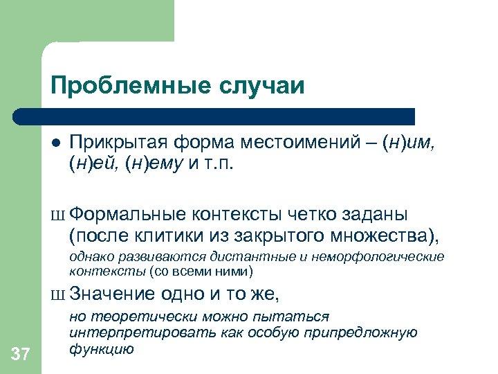 Проблемные случаи l Прикрытая форма местоимений – (н)им, (н)ей, (н)ему и т. п. Ш