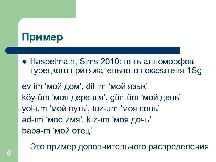 Пример l Haspelmath, Sims 2010: пять алломорфов турецкого притяжательного показателя 1 Sg ev-im 'мой