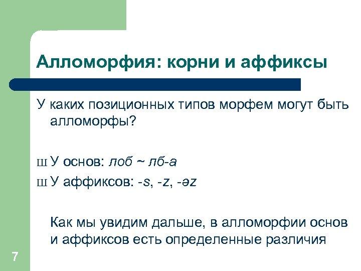 Алломорфия: корни и аффиксы У каких позиционных типов морфем могут быть алломорфы? ШУ основ: