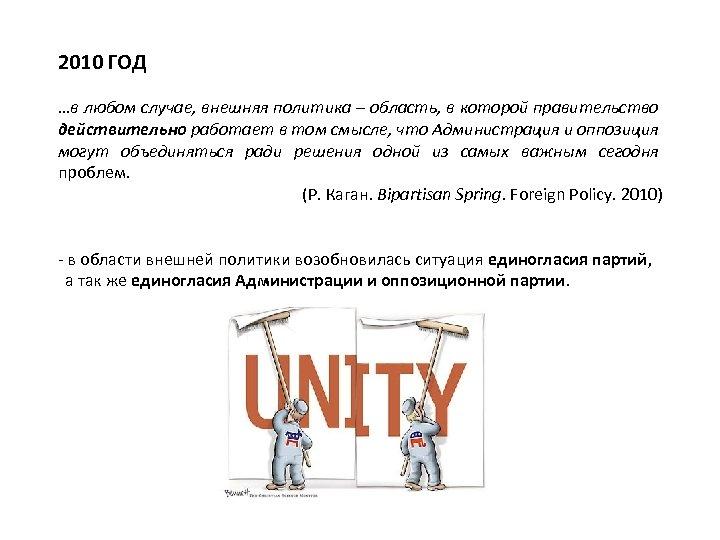 2010 ГОД …в любом случае, внешняя политика – область, в которой правительство действительно работает