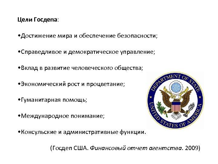 Цели Госдепа: • Достижение мира и обеспечение безопасности; • Справедливое и демократическое управление; •