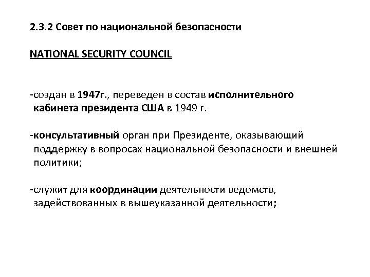 2. 3. 2 Совет по национальной безопасности NATIONAL SECURITY COUNCIL -создан в 1947 г.
