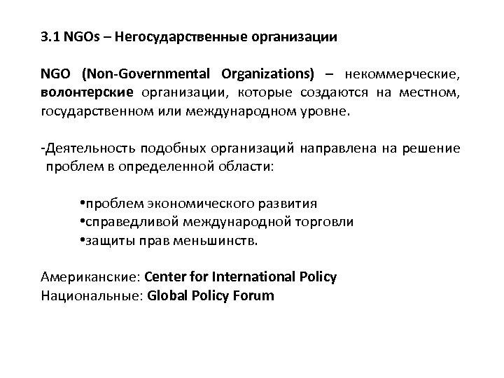 3. 1 NGOs – Негосударственные организации NGO (Non-Governmental Organizations) – некоммерческие, волонтерские организации, которые